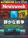 ニューズウィーク日本版 2017年12/26号