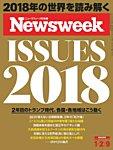 ニューズウィーク日本版 2018年1/2号
