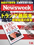 ニューズウィーク日本版 2018年1/23号