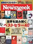 ニューズウィーク日本版 2018年2/6号