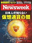 ニューズウィーク日本版 2018年2/13号