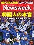 ニューズウィーク日本版 2018年2/27号