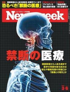 ニューズウィーク日本版 2018年3/6号