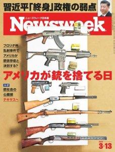 ニューズウィーク日本版 2018年3/13号