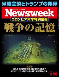 ニューズウィーク日本版 2018年3/20号