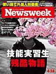 ニューズウィーク日本版 2018年4/24号