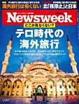 ニューズウィーク日本版 2018年5/1号