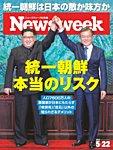 ニューズウィーク日本版 2018年5/22号