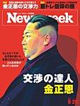 ニューズウィーク日本版 2018年5/29号