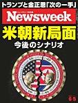 ニューズウィーク日本版 2018年6/5号