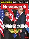 ニューズウィーク日本版 2018年6/26号