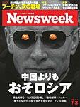 ニューズウィーク日本版 2018年7/3号
