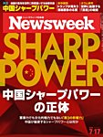 ニューズウィーク日本版 2018年7/17号