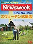 ニューズウィーク日本版 2018年7/24号