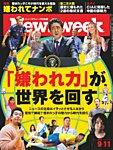 ニューズウィーク日本版 2018年9/11号