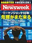 ニューズウィーク日本版 2018年9/25号