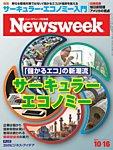 ニューズウィーク日本版 2018年10/16号