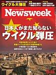 ニューズウィーク日本版 2018年10/23号