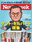 ニューズウィーク日本版 2018年10/30号
