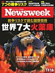 ニューズウィーク日本版 2018年11/13号