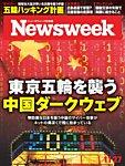 ニューズウィーク日本版 2018年11/27号
