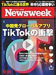 ニューズウィーク日本版 2018年12/25号