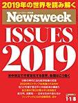 ニューズウィーク日本版 2019年1/8号
