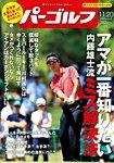 週刊パーゴルフ [ライト版]