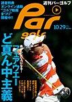 週刊パーゴルフ [ライト版] 2013/10/29号