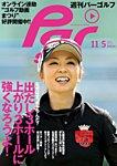週刊パーゴルフ [ライト版] 2013/11/05号
