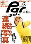 週刊パーゴルフ [ライト版] 2013/11/19号