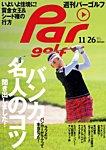 週刊パーゴルフ [ライト版] 2013/11/26号