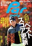 週刊パーゴルフ [ライト版] 2013/12/24号