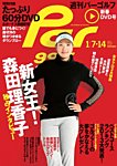 週刊パーゴルフ [ライト版] 2014/1/7・14号