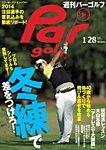 週刊パーゴルフ [ライト版] 2014/1/28号