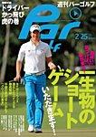 週刊パーゴルフ [ライト版] 2014/2/25号