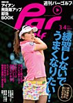 週刊パーゴルフ [ライト版] 2014/3/4号