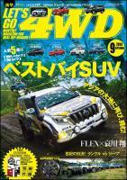 レッツゴー4WD 2014年9月号