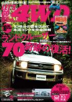 レッツゴー4WD 2014年10月号