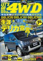 レッツゴー4WD 2015年01月号