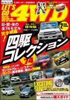 レッツゴー4WD 2015年2月号