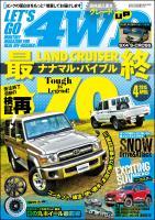 レッツゴー4WD 2015年4月号