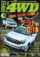 レッツゴー4WD 2015年9月号