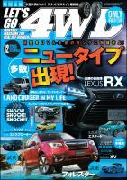 レッツゴー4WD 2015年12月号