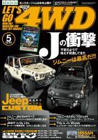レッツゴー4WD 2016年5月号