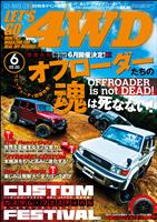 レッツゴー4WD 2016年6月号