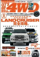 レッツゴー4WD 2016年8月号