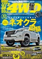 レッツゴー4WD 2016年10月号