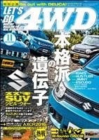レッツゴー4WD 2016年11月号