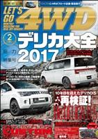 レッツゴー4WD 2017年2月号